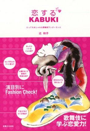 kabuki-top