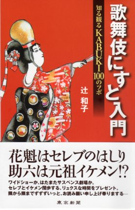kabukinist