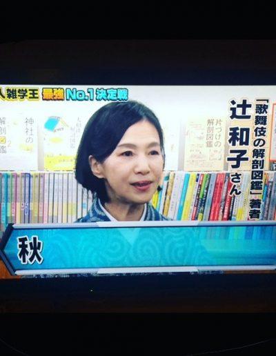 zatsugakuou